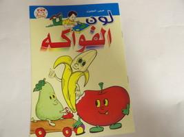 لون الفواكه-Kids Bi-lingual Coloring Book TheFruits -Arabic English - $5.49