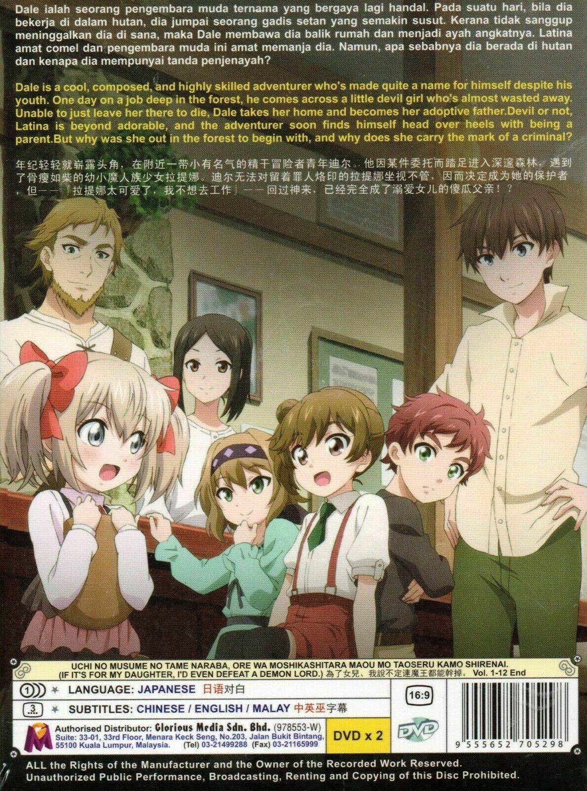 Uchi no Musume no Tame naraba, Ore wa Moshikashitara Maou mo Taoseru DVD