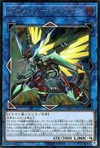 *Varerusodo Dragon Ultimate Rare Yu-Gi-Oh cybernetic Horizon cyho-jp034 - $28.27