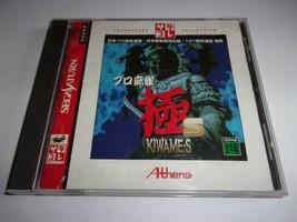 Kiwame S - Athena 1997 - Sega Saturn NTSC-J - $9.54