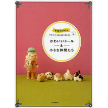 FELT WOOL MASCOT Collection Vol 4 Japanese Craft Book Japan - $15.65
