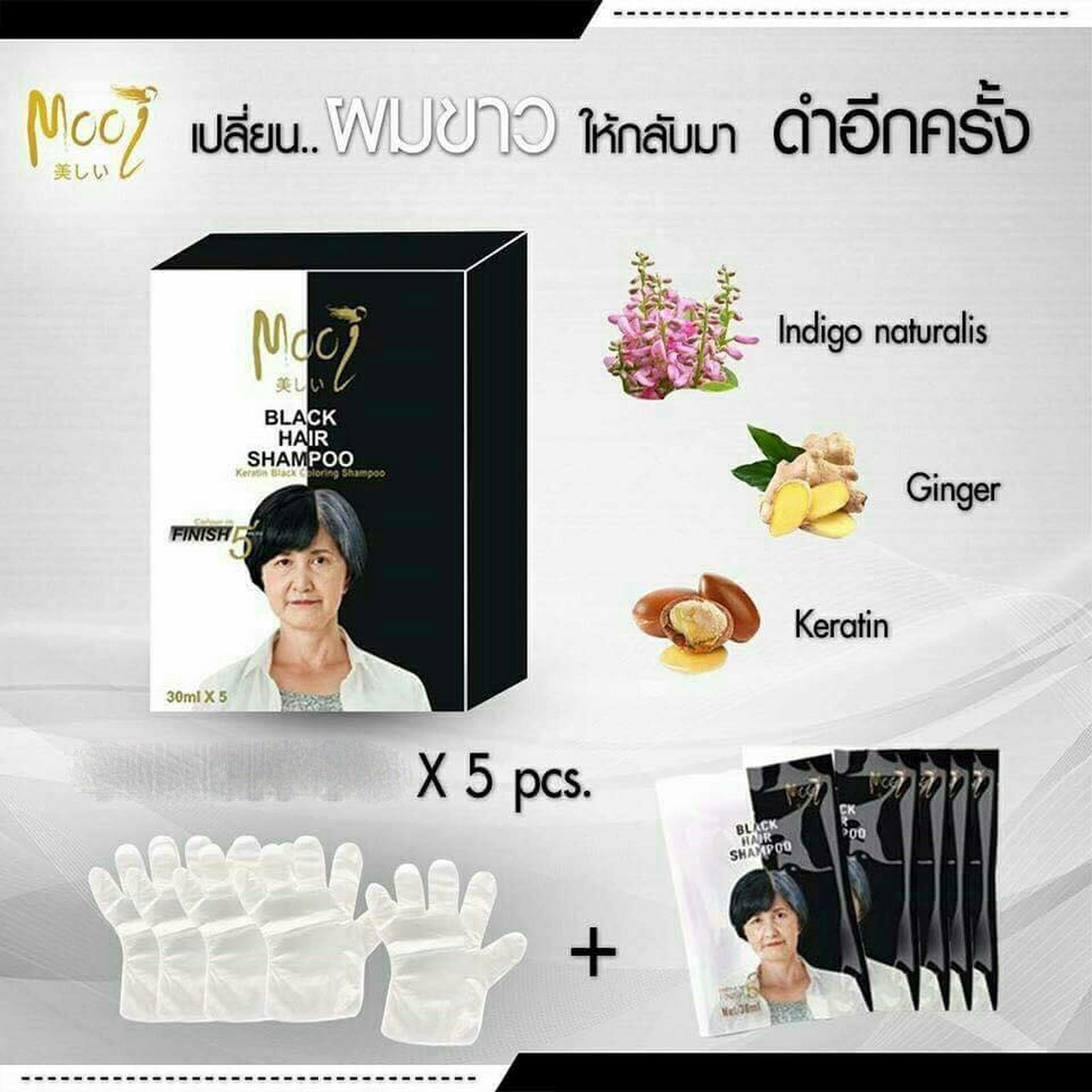 Primary image for Mooi Keratin Black Coloring Shampoo Change Hair Color Black 30 ml. New
