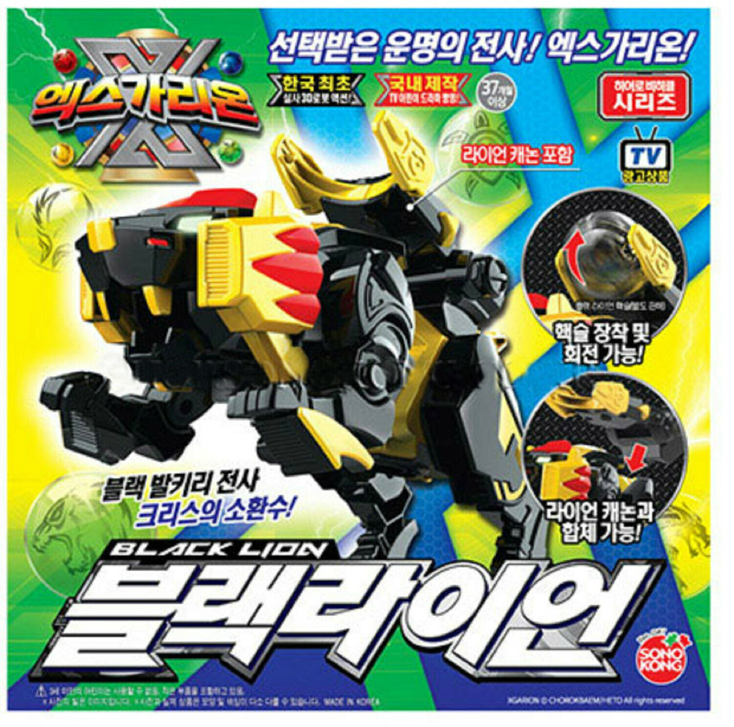 X-Garion Black Lion Hero Vehicle Action Figure Toy