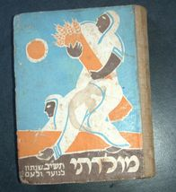 1952 Israel Hebrew Moladeti Youth Yearly Illustrated Photo Book Vintage KKL JNF