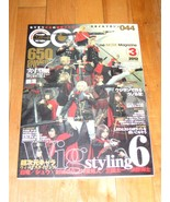 Cosmode No.044 Final Fantasy Type-0 cover cosplay magazine Japan Snatche... - $28.45