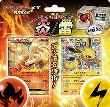 Pokemon card game XY BREAK Battle strengthening set flame / lightning - $29.21