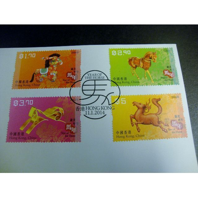 Hong Kong Post stamps 2014 year of horse FDC First day cover