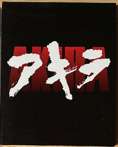 Akira Collector's Edition [Blu-ray + Booklet] image 1