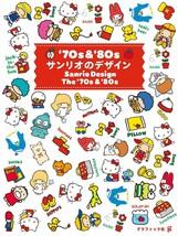 Sanrio Design The 70s & 80s Art Book Hello Kitty Illustration Japan w/ Tracking - $47.34