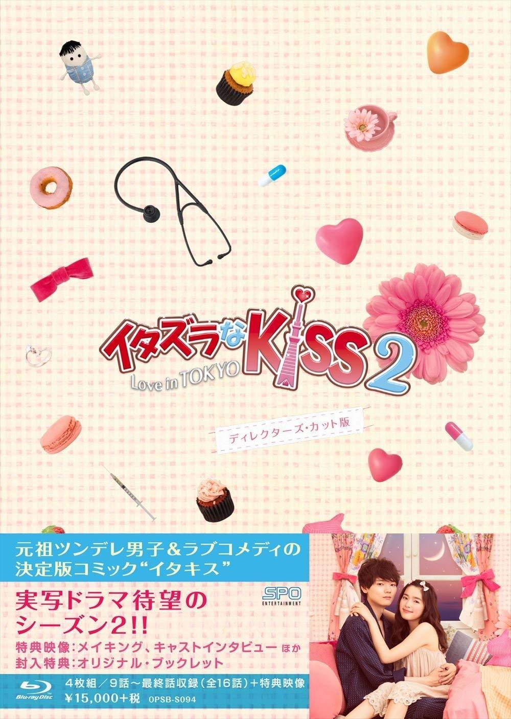 Itazura na Kiss 2 Love in Tokyo Director's Cut Edition Blu-ray Box 2 Japan