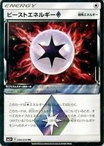 Pokemon card game SM / Beast energy prism Star (PR) / Ultra Force - $11.30