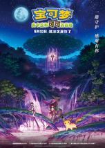 Pokémon the Movie Secrets of the Jungle Movie Poster Animated Art Film P... - $10.90+