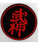 Martial Arts Kung Fu Patch Black - Red, Dragons Sewing Label Patches Clo... - $7.87