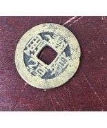 Antique Chinese Coin - $46.75