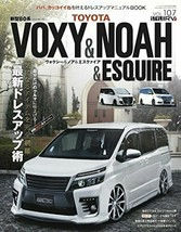 Toyota Noah & Voxy & Esquire Style Rv Dress Up Guide Book 477962441X - $28.61