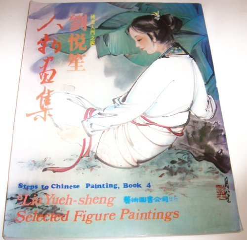 Steps to Chinese Painting, Book 4 Selected Figure Paintings [Paperback] Liu Yueh