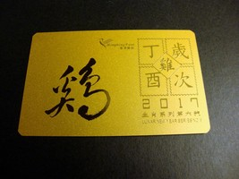 Hong Kong Post 999.9 24K Gold Prestige Card Year Of The Rooster 2017 - $23.38