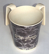Netilat Yadayim Natla Hand Washing Cup Mock Marble Gray Black Plastic Judaica image 4