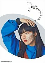 Aimyon Official Instantaneous Shunkanteki Sixth Sense Sheet Music Band S... - $67.19