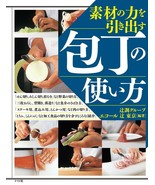 How to Use the Japanese Knife to Bring Out the Power of Material Book - $64.33