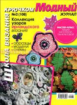 Crochet School For Beginners - Irish crochet class - issue 108 - $7.50
