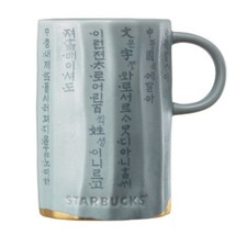Starbucks Korean Script Hunminjeongeum Coffee Tea Mug Cup 355ml (12oz) - $66.76