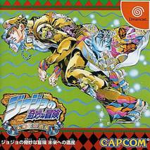 Dreamcast JOJO'S BIZARRE ADVNETURE Sega Import Japan Game  - $50.47 CAD