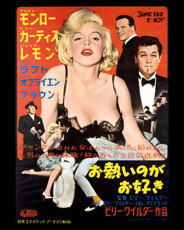 Some like it hot poster japanese