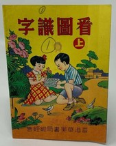 Taiwan Chinese School Book Vintage Picture Word Paperback Elementary 19-... - $14.20