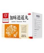Tongrentang Jiawei Xiaoyao Wan 同仁堂加味逍遥丸 (10 Bags) - 3 Boxes 正规药房采购 3盒 10包/盒 - $28.88