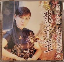 Long Qianyu (Chiang Yu-man) Taiwanese Hokkien Pop Singer CD - $5.95