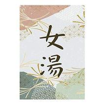 Hornet Park Womens Pink Green Flower Hot Spring Door Curtain Japanese De... - $43.13