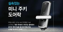Gateman ASSA ABLOY Mortise Doorlock LAYER Digital Smart Door Lock Pin+RFID image 4