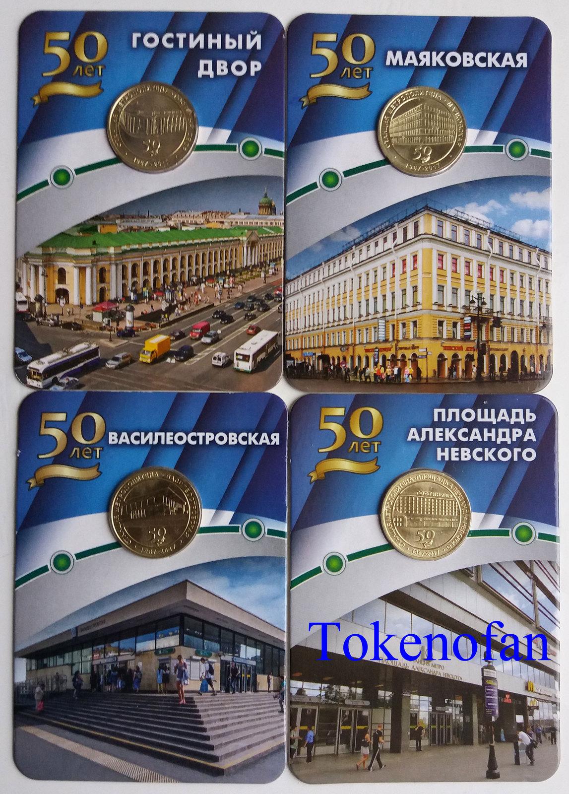 Lot 10 - four latest collectors' Saint-Petersburg subway metro tokens (Russia)