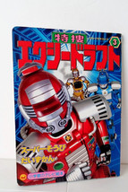 Sentai EX DRAFT SUPER OUTFITTED Ultra Picture book Power Rangers Japan S... - $21.32