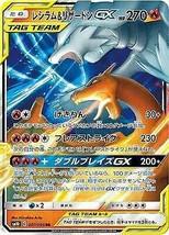 Pokemon card game / PK-SM10-007 Reshiram & Charizard GX RR - $26.08
