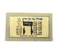Judaica Kabbalah 2 Amulet Segula Remedy Evil Eye Protection Wealth Shiviti image 3