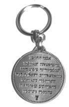Judaica Keyring Keychain Key Holder Round Hoshen Plate High Priest Stones Israel image 3