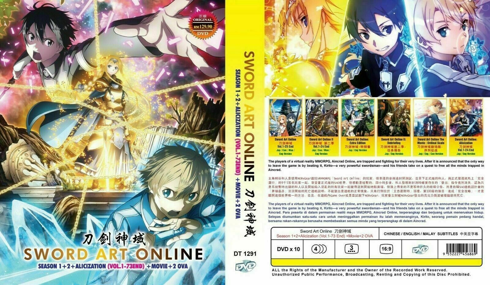 Sword Art Online DVD Complete Season 1+2 +Alizixzation + Movie + 2 OVA US Seller