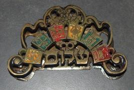 Judaica Vintage Israel Bronze Enamel Napkin Holder 12 Tribes Shalom 1960's image 2