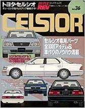 Hyper Rev Book Toyota Celsior 36 4938495880 - $55.28