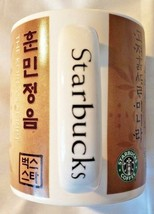 Starbucks Mug The Korean Script 2005 14 oz Excellent Gently Used Condition - $19.79