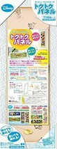 *Puzzle frame Disney dedicated Tokutoku panel White (18.5x55.5cm) - $25.08