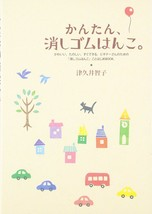 Easy Eraser Stamp Book Japanese Craft Book Japan - $15.15