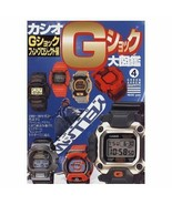 G Shock Super Collection book casio frogman rise mr baby watch - $27.34