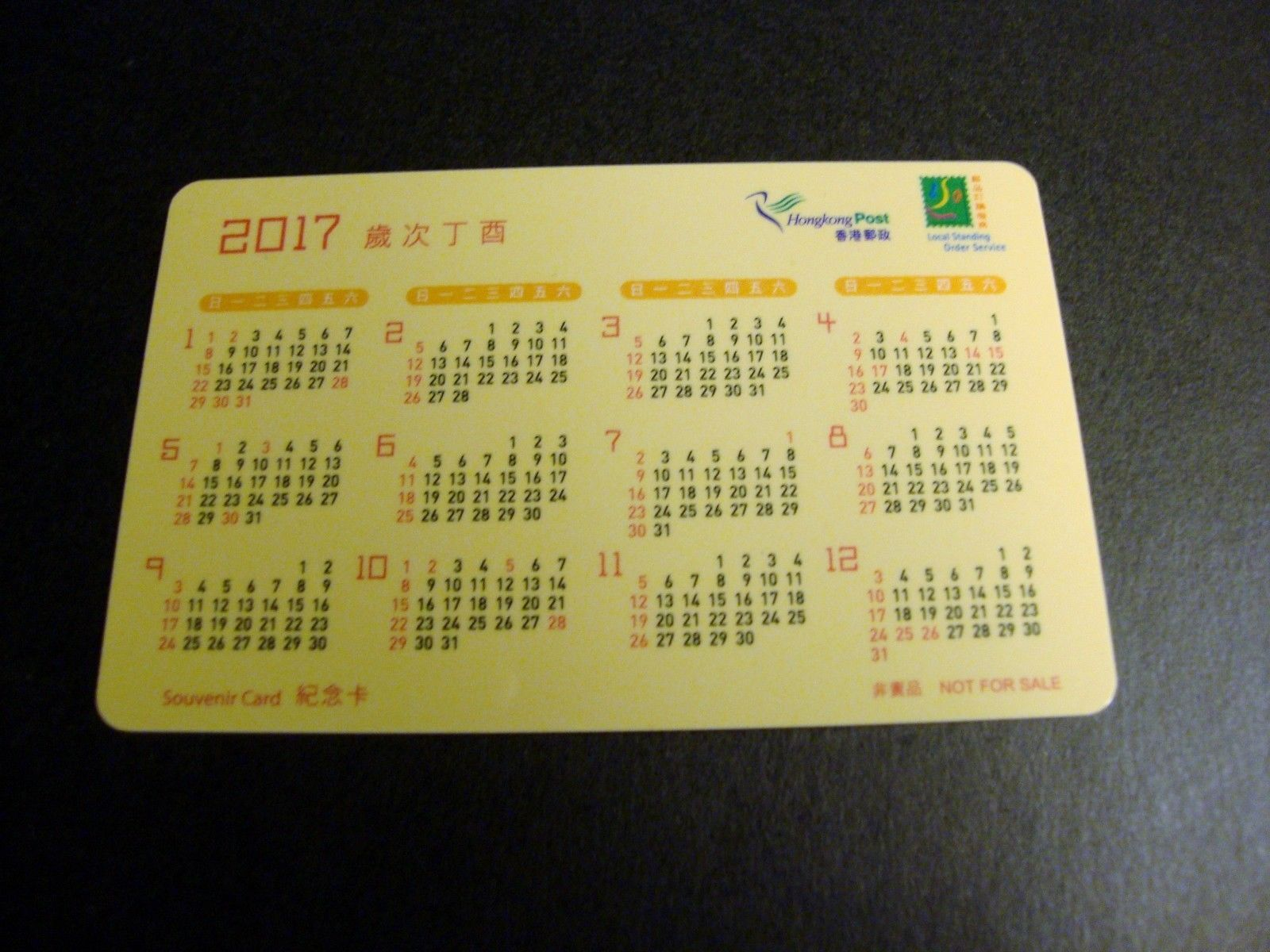 2017 Year of Rooster Hong Kong Post 1 Calendar Pocket Plastic Card