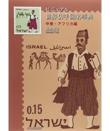 Visual World Stamp Catalog Book for Country's name Middle East / Africa - $56.44