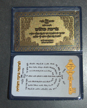 Judaica Kabbalah 2 Amulet Segula Remedy Priestly Blessing Wealth Shiviti Segulah image 2