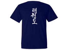 Taekwondo Korean Kanji script MMA sweat proof workout sports navy blue t... - $12.99