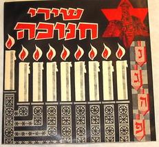 "Israeliana 4x IDF 7"" Record Postcard 6 Days War Jerusalem Judaica Vintage 1967 image 5"